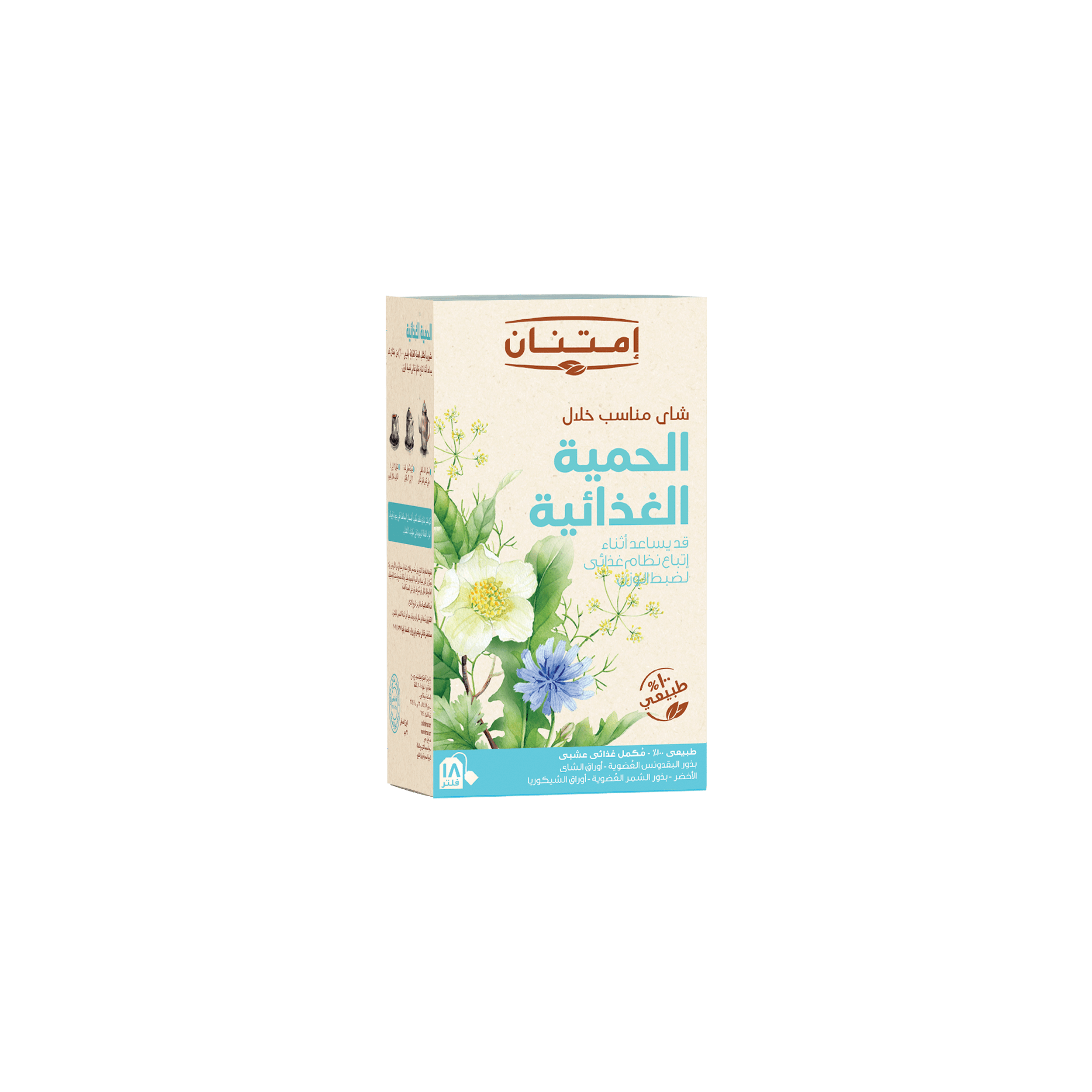 Diet Support Tea • Herbal Teas • Source Beauty Egypt
